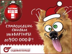 Финальная скидка года в ЖК «Тетрис» Квартиры с выгодой до 900 000 рублей